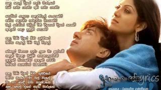 Sanda Pinidiye - Rookantha Gunathilaka - Edited by SI S