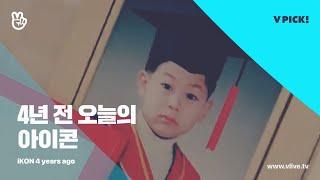 [VLIVE] iKON 4년 전 오늘 - 복슬강아지가 함께하는 윤형이네 투어🏠 (SONG's V 4 years ago)