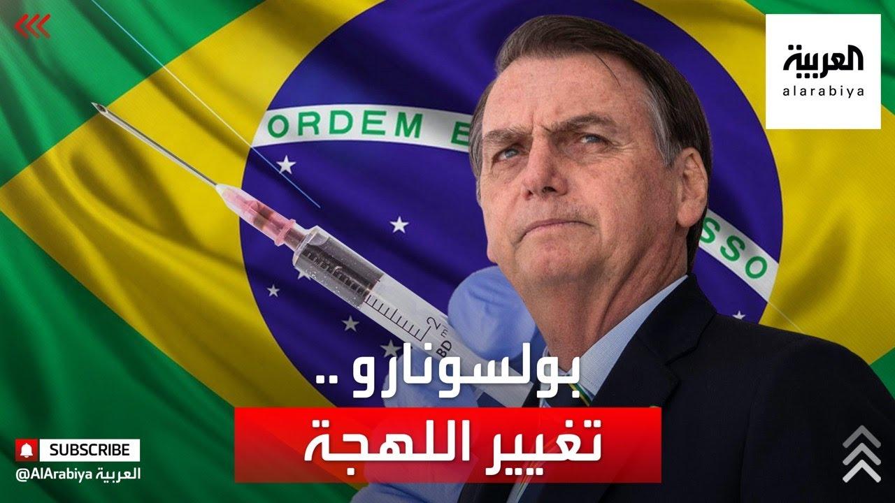 رئيس البرازيل يتخلى عن نظرية التمساح.. ويعلن عن 400 مليون جرعة لقاح  - نشر قبل 4 ساعة