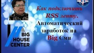 Автоматические Заработки Денег в Интернете | Подключить RSS Ленту BigСМИ Автоматический