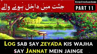 Log sab say zeyada kis wajha say Jannat mein jainge || Part 11