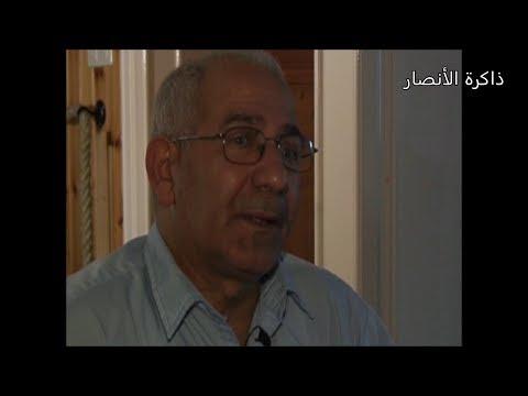 قناة - ذاكرة الأنصار - الحلقة رقم (37) -النصير التشكيلي عباس العباس (أبو فائز)-الحفر بالصخر  - 20:19-2018 / 3 / 15