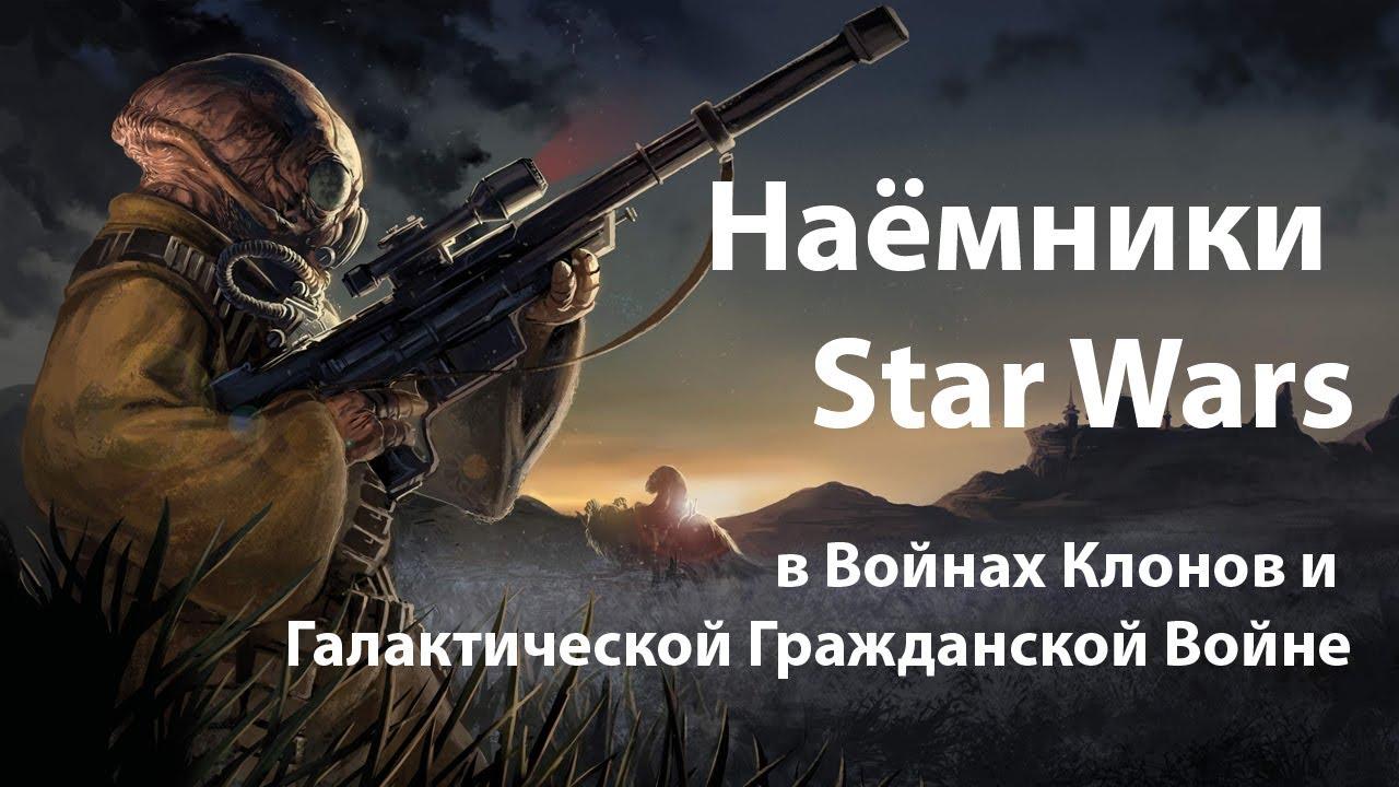 Наёмники Звездных Войн. От Галактической Республики до вторжения юужань-вонгов.