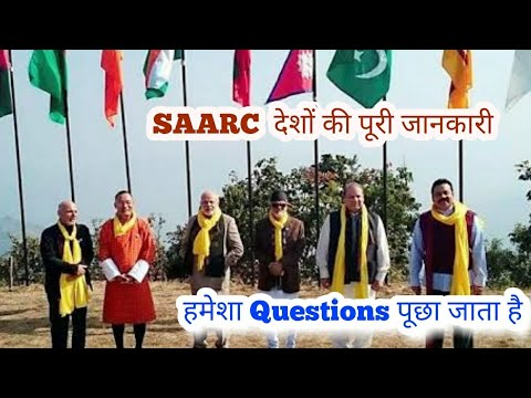 KNOW EVERYTHING ABOUT SAARC NATIONS #  current affairs
