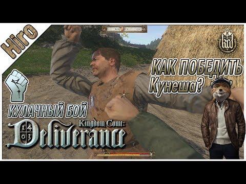 Kingdom Come: Deliverance - From Hiro - Кулачный Бой / Как Победить Кунеша? / Как драться ?