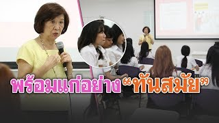 ''แก่''อย่างทันสมัย