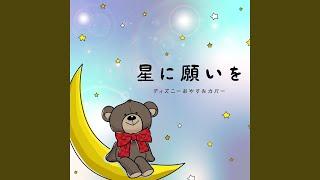 Provided to YouTube by TuneCore Japan ふしぎの国のアリス (Wishing on Stars Ver.) (『ふしぎの国のアリス』より) · Dream House 星に願いを - ディズニーおやすみカ.