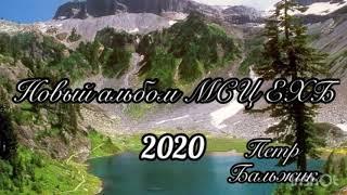 ХРАНИ СЕБЯ новый альбом 2020 Петр Бальжик МСЦ ЕХБ