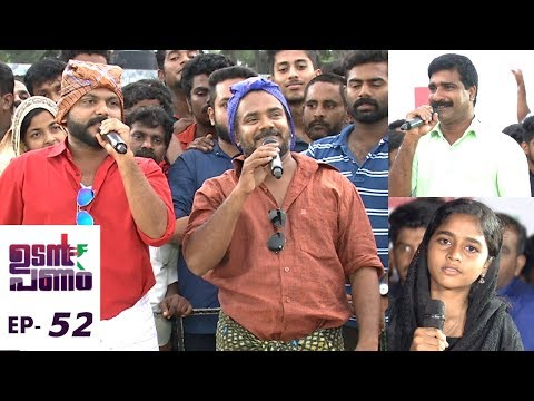 Udan Panam l EPI 52 - Udan Panam at Kerala's mini gulf! l Mazhavil Manorama