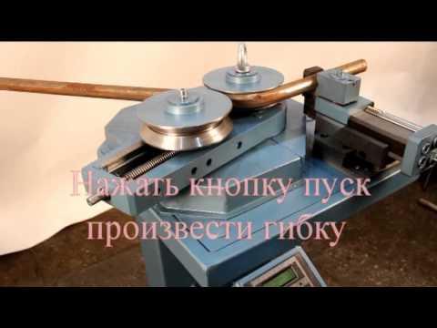 Трубогибочный станок УГС-6/1А