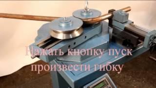 Трубогибочный станок УГС-6/1А(, 2015-06-15T10:55:01.000Z)