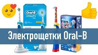 ОБЗОР электрической зубной щетки Oral-B Vitality 3D White и Oral-B Kids Mickey Mouse