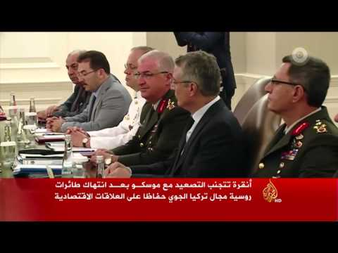 الجزيرة: أنقرة تتجنب التصعيد مع موسكو