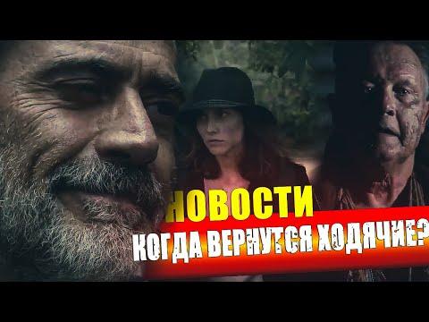 Дата выхода ходячие мертвецы 7 сезон 1 серия дата выхода в россии