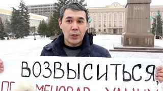 В Уральске поставят памятник Назарбаеву? Одиночный пикет