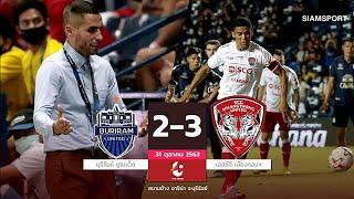 ไฮไลท์ฟุตบอลไทยลีก บุรีรัมย์ ยูไนเต็ด vs เมืองทอง ยูไนเต็ด | 31.10.2020