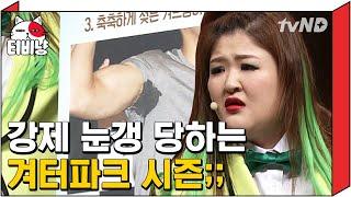 [티비냥] ★여름철 눈갱 주의 패션★ 한 번에 정답 나…