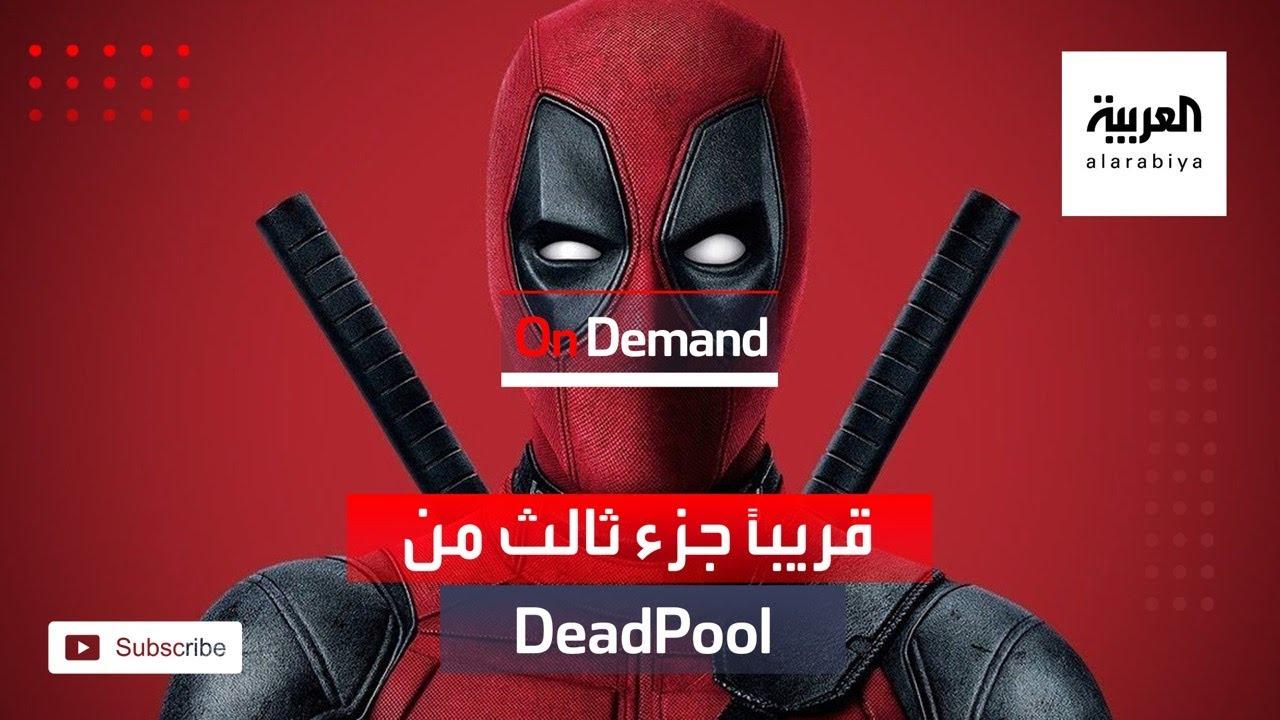 On Demand | جزء ثالث من فيلم Dead Pool قريبا إلى عالم مارفيل  - 12:58-2021 / 1 / 23