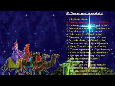 03. Різдвяні християнські пісні (укр) - Christmas Christian songs (Ukr)