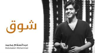عبدالسلام محمد - شوق (حصرياً)   2015 أغنيه خاصه