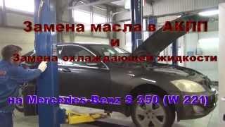 Замена масла в коробке,221 замена антифриза на Mercedes Benz Замена масла в АКПП