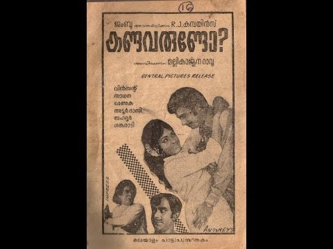 Kandavarundo 1972: Full Malayalam Movie | Vincent | Adoor Bhasi | Renuka | Sankaradi