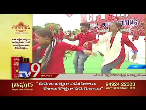 CPM 22nd National Conference to end soon - TV9