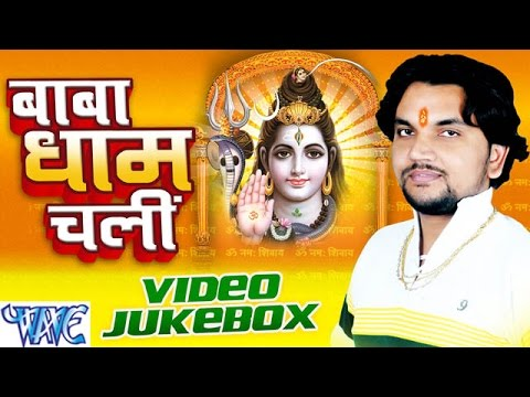 बाबा धाम चली - Baba Dham Chali - Video JukeBOX - Gunjan Singh - Bhojpuri Kanwar Songs 2016 New