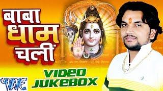 बाबा धाम चली - Baba Dham Chali - Video JukeBOX - Gunjan Singh - Bhojpuri Kanwar Songs 2016 new
