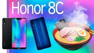 Инфо. Honor 8C всего за 10000 рублей. Бюджетник от Huawei