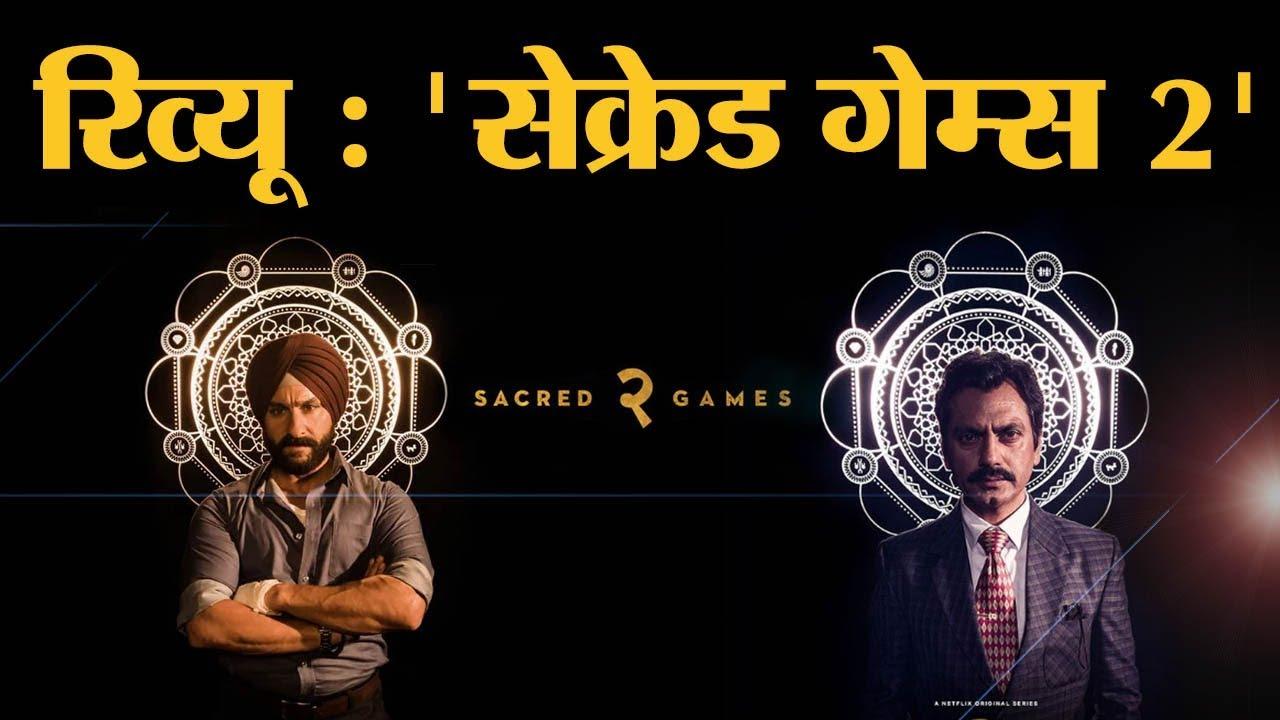 Sacred Games 2 Review in Hindi । Saif Ali Khan । Nawazuddin Siddiqui । The  Lallantop । Netflix