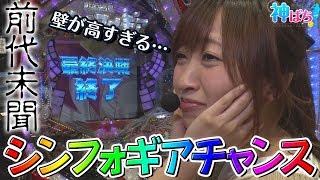 神谷玲子が楽しく勝ちを目指す番組『神ぱち』。 前回の実戦で連勝を決め...