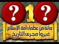 """""""العظماء المائة"""" 3: من هو العظيم الأول في أمة محمد؟"""