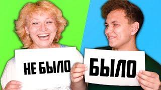 АНТОН ПРИХОДИЛ ПЬЯНЫМ ДОМОЙ? 🔥БЫЛО или НЕ БЫЛО с МАМОЙ ЧЕЛЛЕНДЖ 🔥Милс Кел и Мама