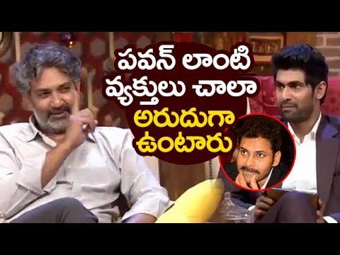 SS Rajamouli about POWER STAR Pawan Kalyan | PAWAN KALYAN Rajamouli Movie News