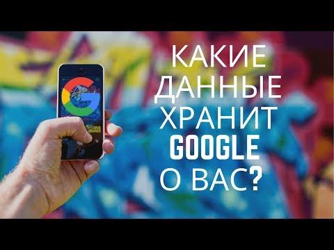Как скачать свои данные с Google?