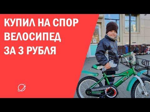 Мальчик хотел купить велосипед за три рубля, магазин отдал бесплатно