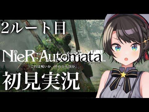 【初見実況】2ルート目!!ニーアオートマタ#4【ホロライブ/大空スバル】