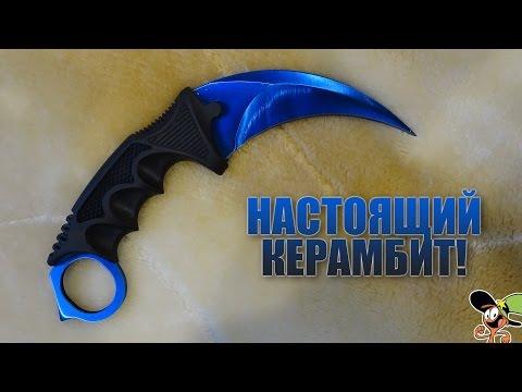 Karambit Blue Steel - UnBoxing