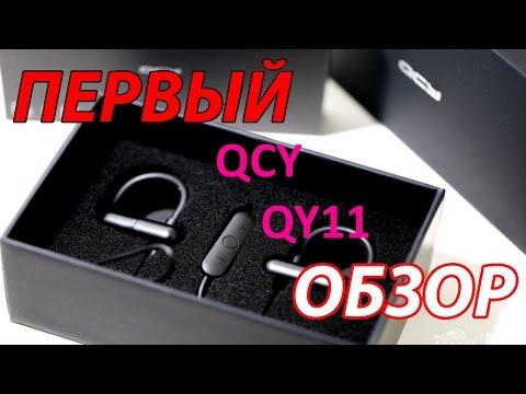 QCY QY11 - обзор ЛУЧШЕЙ блютуз гарнитуры (CSR aptX)