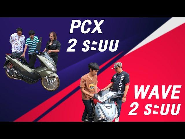 ว่าด้วยเรื่อง 2 ระบบ ระหว่าง Wave LED และ PCX!! (รีรัน)
