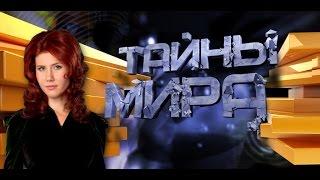 Тайны Чапман. Тайны мира с Анной Чапман. Алкоголь 20.12.2015