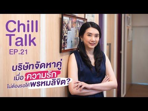 Chill Talk EP.21 : บริษัทจัดหาคู่ เมื่อความรักไม่ต้องรอให้พรหมลิขิต
