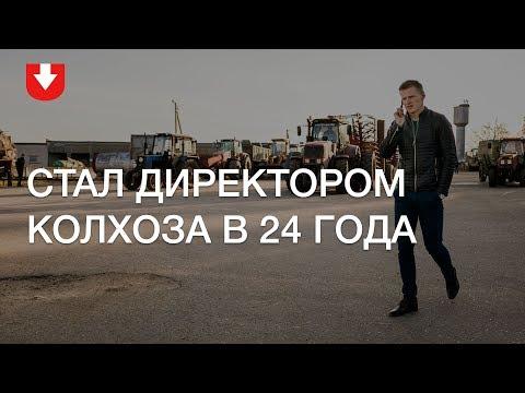 """""""Если не будет результата — уйду"""". История 25-летнего председателя колхоза"""