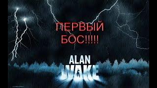 Alan Wake - КАКАЯ ЖОПА С БОСОМ!!!!!!!!!!