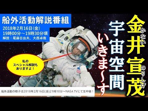 金井宇宙飛行士の船外活動解説番組