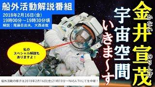 金井宇宙飛行士の船外活動解説番組 金井宣茂 検索動画 23