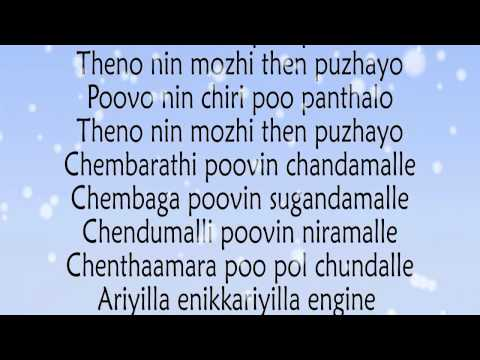 Ishtam enikkishtam (Lyrics) - Superb Malayalam Melody