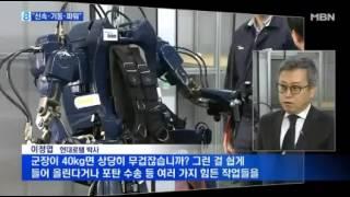 현대로템 웨어러블로봇 Hydraulic Wearable…
