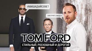 Успех бренда и дизайнера Tom Ford | Том Форд #томфорд #TomFord